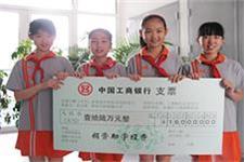 北京四民企捐资学校建立《爱眼工作室》