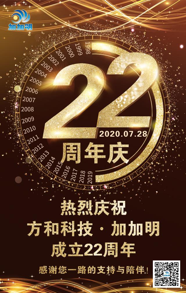 热烈庆祝方和科技·加加明成立22周年