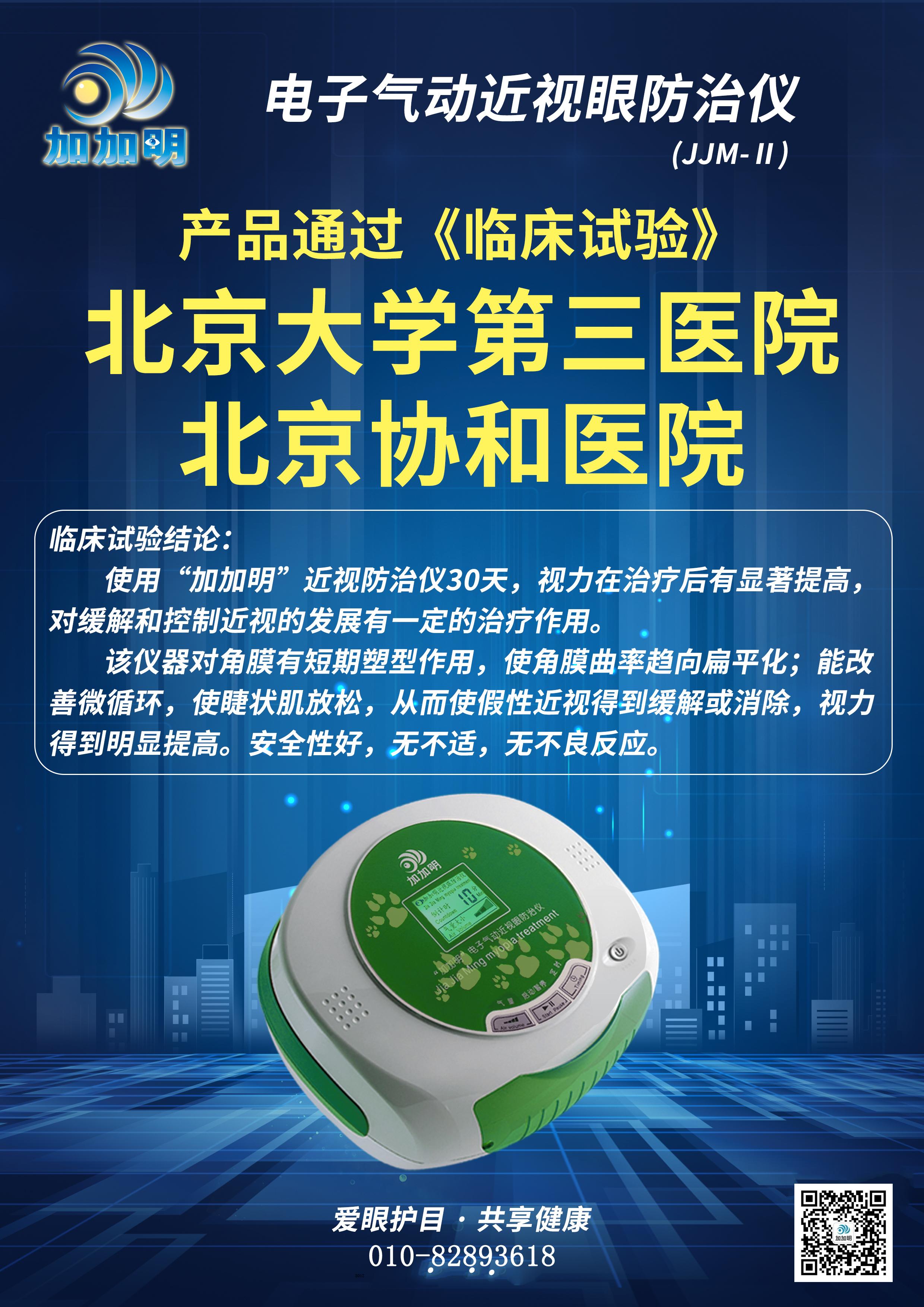 """5月31日我们将为""""中国机械进出口(集团)有限公司""""大型国企员工做近视防控科普讲座二个小时内,现场体验加加明"""