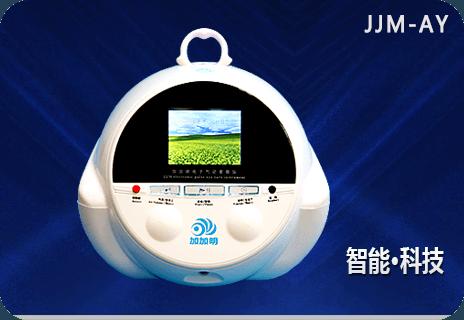 """""""加加明""""气体分子爱眼仪(JJM-AY型)"""